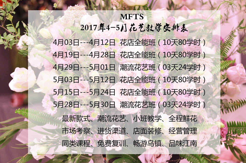 2017年4---5月教学安排表