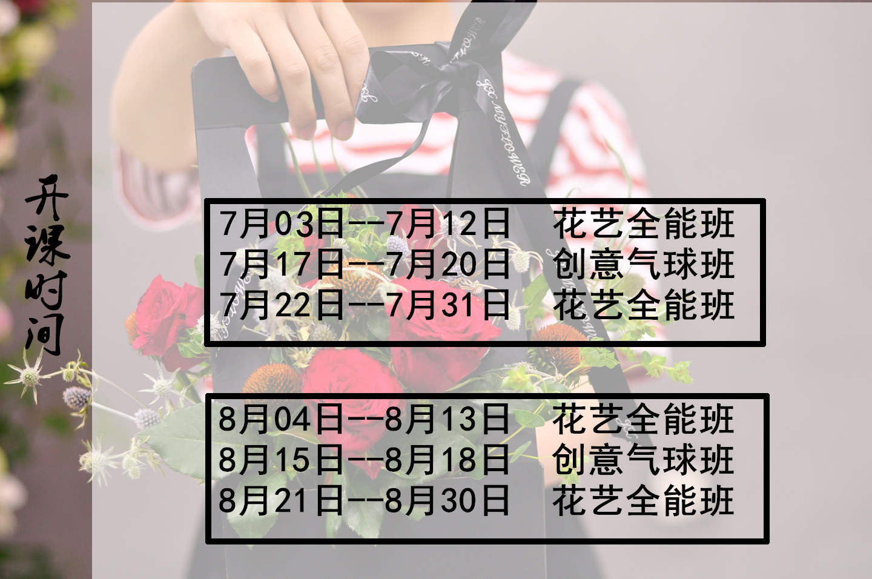 7-8月培训日程安排表