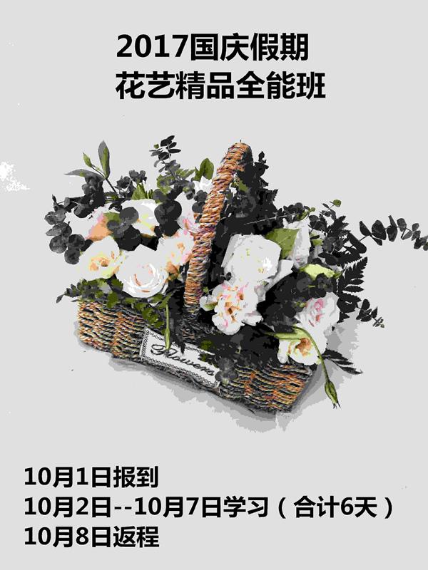国庆花艺精品全能班