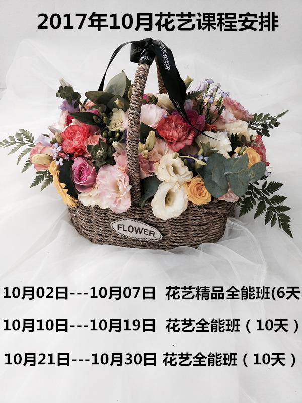 10月花艺课程安排表